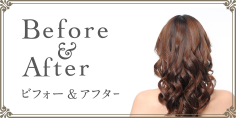 Before&After ビフォー&アフター